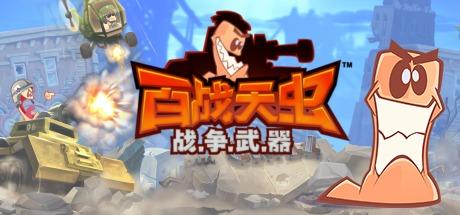 百战天虫:战争武器