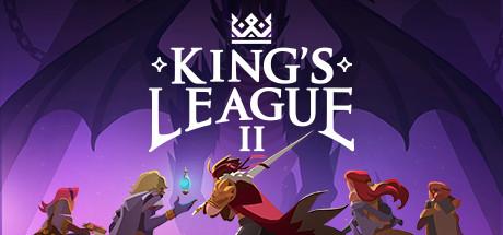 国王联赛2