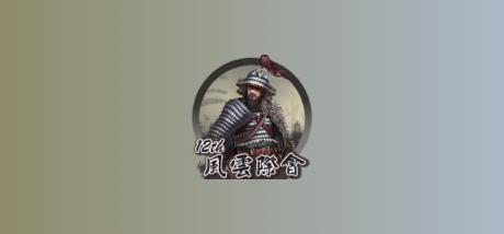 骑马与砍杀:12世纪风云际会