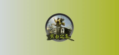 骑马与砍杀:三国黄巾之乱