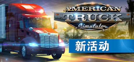 美国卡车模拟:全DLC版