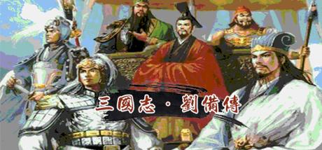 三国志刘备传