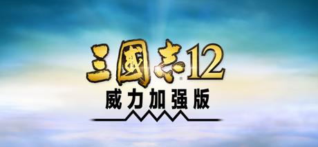 三国志12
