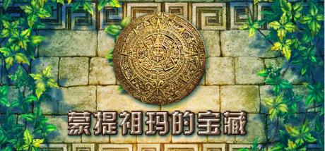 蒙特祖玛的宝藏大合集